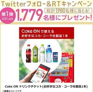 cokeonキャンペーン