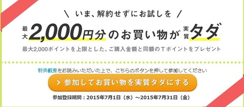 2000円分無料