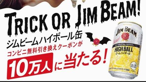 ジムビーム