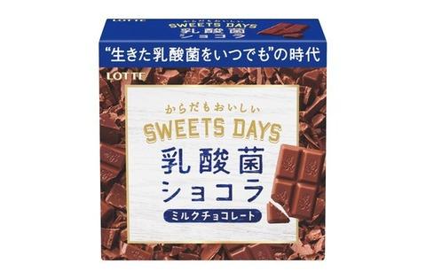 乳酸菌チョコラ