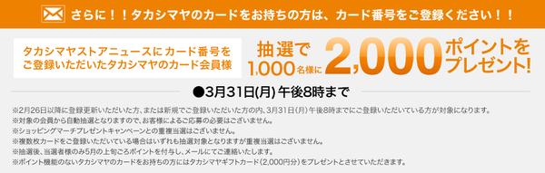 campaign_140311_02
