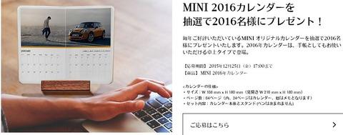 MINIカレンダー