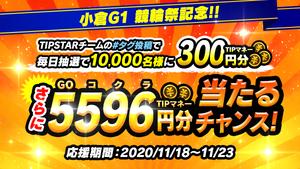 毎日1万名に300円分