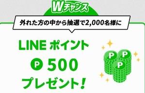 lineポイント500