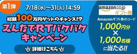 アマゾンギフト券1000円