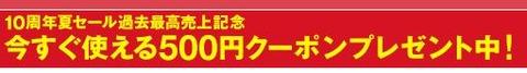 500円クーポン配布中