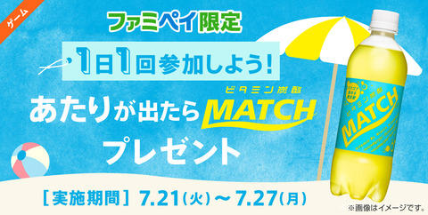 2007_famipay-match_cp_1200