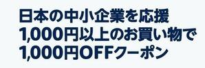 日本の中小企業を応援