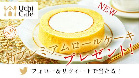 プロレミアムロールケーキ