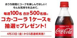 コカコーラ1ケース