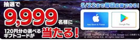 120円分ギフトコード