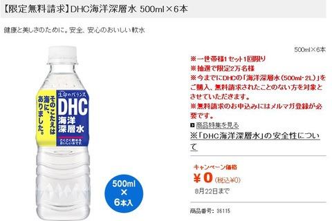 DHC海洋深層水