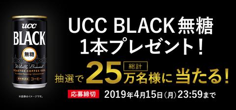 UCC BLACK無糖 缶