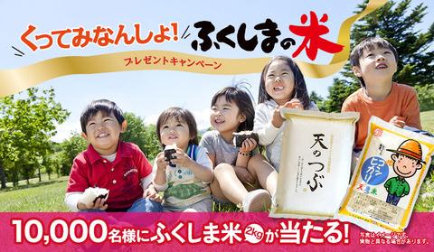 ふくしま米header_img-pc