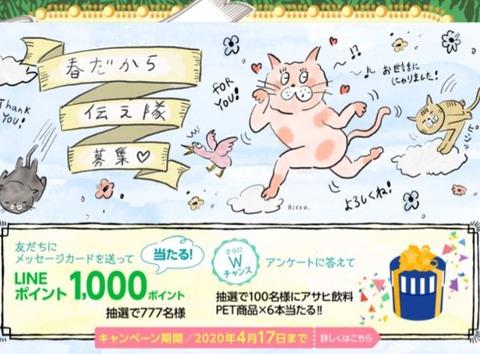 lineポイント1000