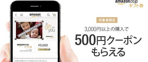 amazonギフト券500円クポン