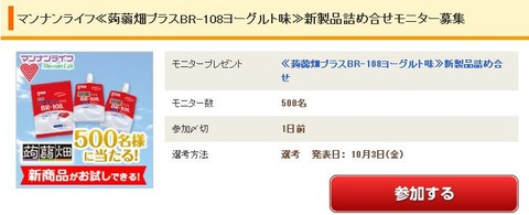 蒟蒻畑プラスBR-108ヨーグルト味