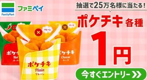ポケチキ1円