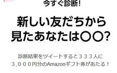 アマギフ3000円