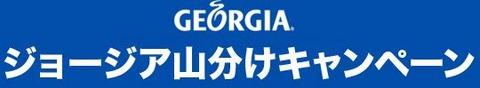 ジョージア山分け