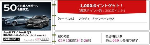 Audi Q3 Audi TT 購入サポートキャンペーン