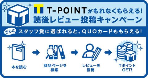 復刊ドットコム レビューキャンペーン