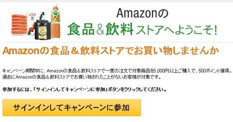 Amazon初めての買い物