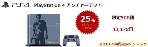 PlayStation 4 アンチャーテッド リミテッドエディション