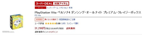 PlayStation Vita ペルソナ4