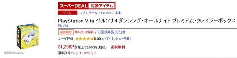 PlayStation Vita ペルソナ4