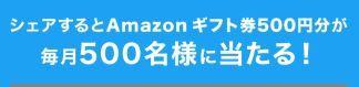 アマゾンギフト券500円