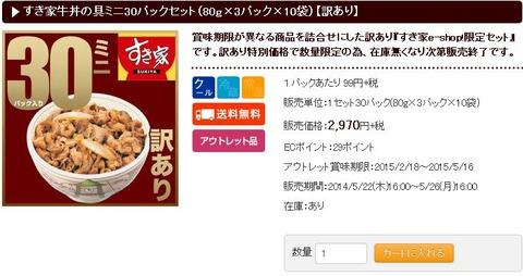すき家の牛丼30セット