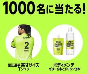 堀江Tシャツ