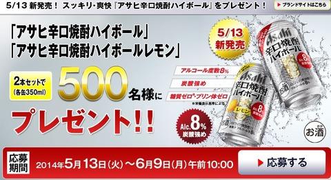 『アサヒ辛口焼酎ハイボール』を500名様にプレゼント!