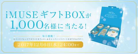 iMUSEギフトBOXプレゼントキャンペーン