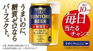 パーフェクトビール