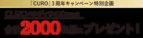 curo_campaign09