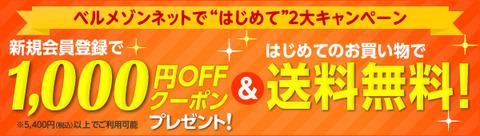 shopping_bnr01