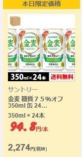 金麦糖質75
