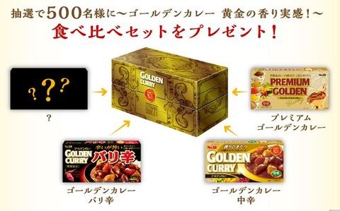 ゴールデンカレー食べ比べセット