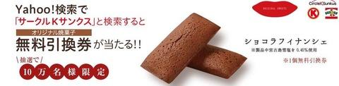 オリジナル焼き菓子引換クーポン