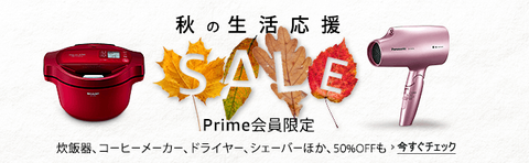 秋の生活応援セール