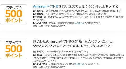 Amazonギフト券 Cyber Monday