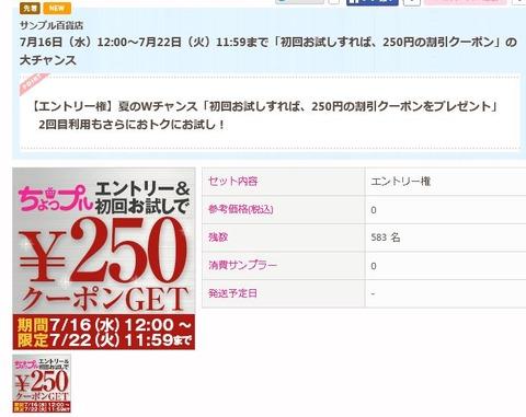 サンプル百貨店250円クーポン