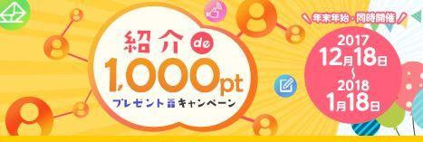 紹介1000pt