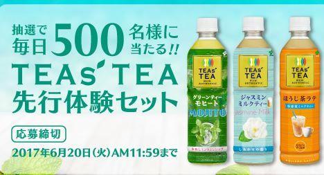 tea's tea
