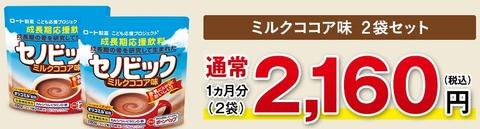 セノビック2160円