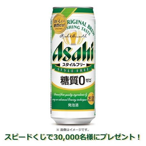 アサヒ スタイルフリー 500ml