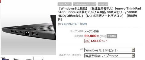 lenovo ThinkPad E450:Corei7搭載モデル