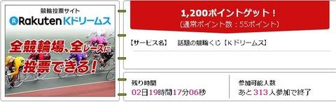 Kドリームス1200円